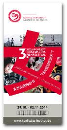 Flyer für das Dritte Chinesische Filmfestival des Konfuzius Institut Nürnberg-Erlangen.