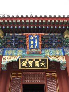 Eine Pforte in Yiheyuan in Beijing.
