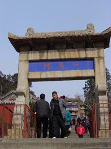 """Ein Tor mit der Aufschrift """"Yi tian men 一天們""""."""