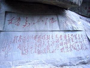 Eine Felswand, beschriftet mit chinesischer Kaligraphie.